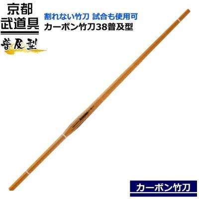 カーボン竹刀38 普及型 128-CF38