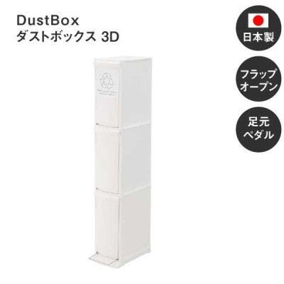 3D ゴミ箱 ダストボックス オシャレ ふた付き LFS-933WH 日本製