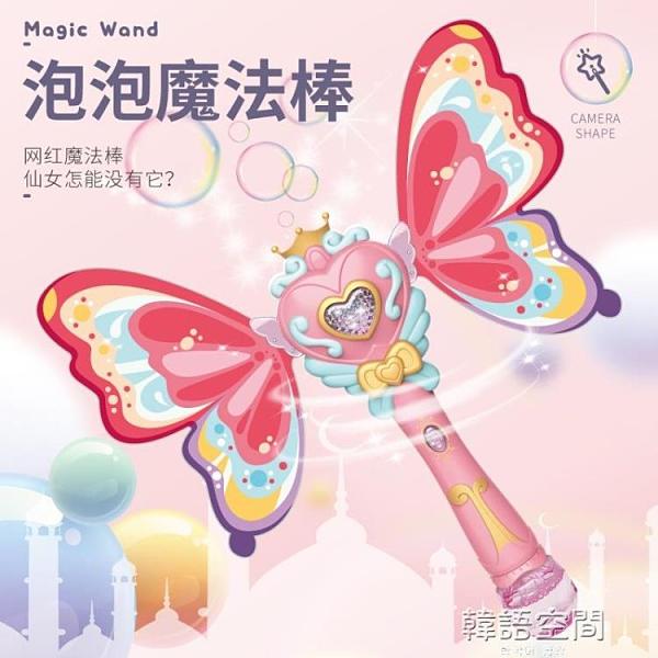 泡泡機 吹泡泡機少女心ins網紅全自動兒童手持玩具嬰兒無毒仙女孩魔法棒