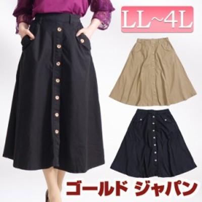 春新作 大きいサイズ ツイルフロントボタンフレアスカート   スカート skirt ロンスカ ロングスカート ミモレスカート フロントボタンス