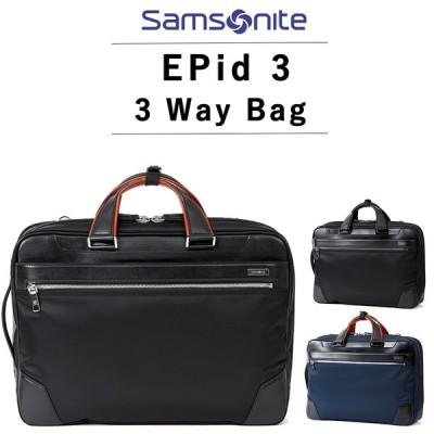 サムソナイト エピッド 3 スリーウェイバッグ ビジネスバッグ 2年保証 通勤 ビジネススタイル 就職 EPid 3 3way bag GV9*003