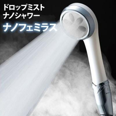 japanstar ドロップミストナノシャワー ナノフェミラス シャワーヘッド ジャパンスター 送料無料 お取寄せ【SIB】