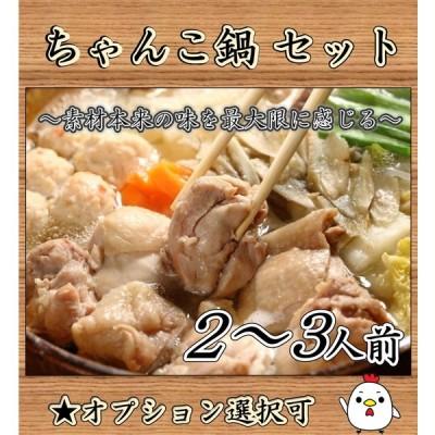 ちゃんこ鍋用 鶏肉セット 2〜3人前