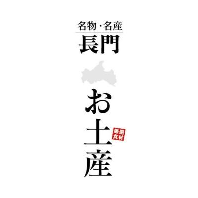 のぼり のぼり旗 名物・名産 長門 お土産 おみやげ 催事 イベント