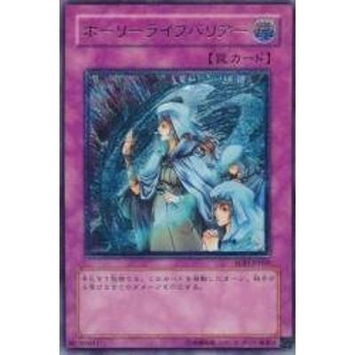 ホーリーライフバリアー  UMR  SOD-JP060-UMR [遊戯王カード]《ソウル・ (中古品)