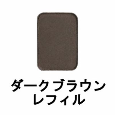 ピアベルピア アイブロー ダークブラウン レフィル パウダー [ piabelpia ] 【取り寄せ商品】 -定形外送料無料-