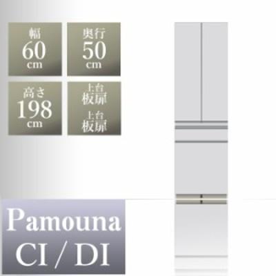 パモウナ 食器棚CI 幅60×奥行50×高さ198cm CI-601K パールホワイト pamouna 家電ボード ダイニングボード カップボード 完成品 ハイス