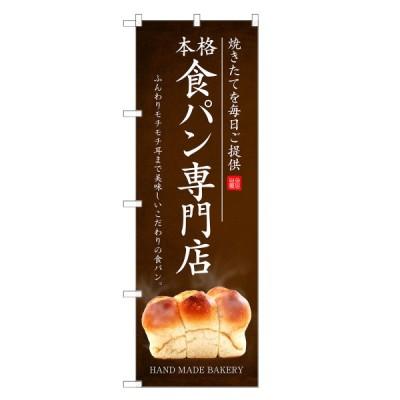 のぼり旗 本格 食パン 専門店 のぼり レギュラー   長持ち四方三巻縫製 F21-0097C