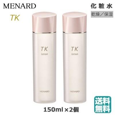 (2個セット) メナード TK ローション 150ml (送料無料)