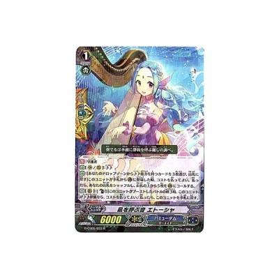 カードファイト!! ヴァンガード/G-CB05/033 凪を呼ぶ音 エトーシャ R