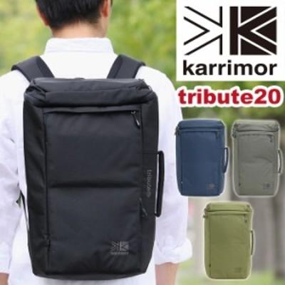 karrimor カリマー リュック tribute 20 正規品 リュックサック デイパック バックパック 20L メンズ レディース 男女兼用 ビジネス ビジ