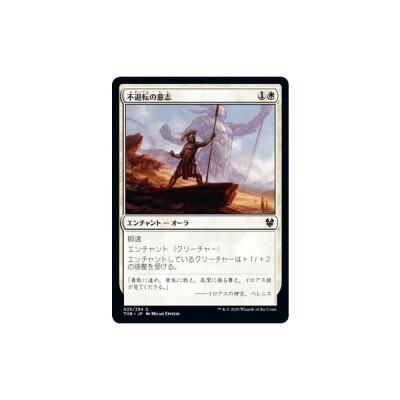 不退転の意志 C   THB-025/254   日本語版