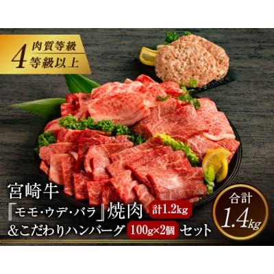 BA24-3M 宮崎牛『モモ・ウデ・バラ』焼肉(1.2kg)&こだわりハンバーグ(100g×2個)セット《合計1.4kg》