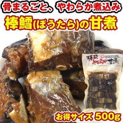棒たら 甘露煮 干したらの甘露煮) 棒鱈やわらか甘煮 業務用サイズ 500g 郷土料理 お土産 おせちの一品