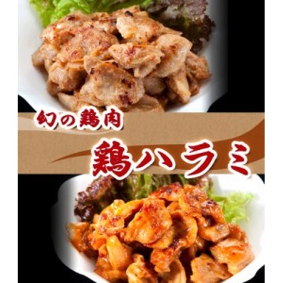 幻の鶏肉 1羽から4g 鶏ハラミ(味つき)300g BBQ セット バーベキュー 肉 訳あり お弁当 業務用 お試し 焼くだけ