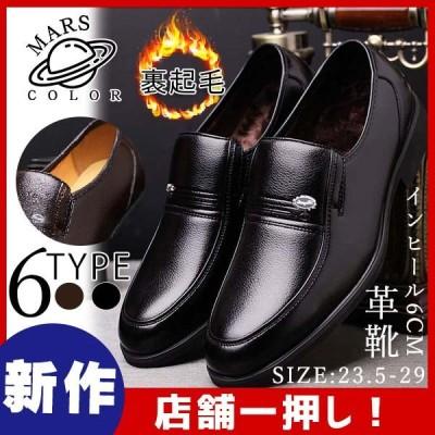 ビジネスシューズ 裏起毛 メンズ靴 カジュアルシューズ ブーツ 紳士靴 モカシン 革靴 防寒 冬物 ストレートチップ 仕事靴 履きやすい