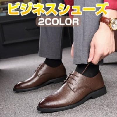 ビジネスシューズ 本革メンズ  靴 本革 革靴 通気性 軽量  大きいサイズ 披露宴 紳士靴 快適 歩きやすい サラリーマン向け  ポイント消化