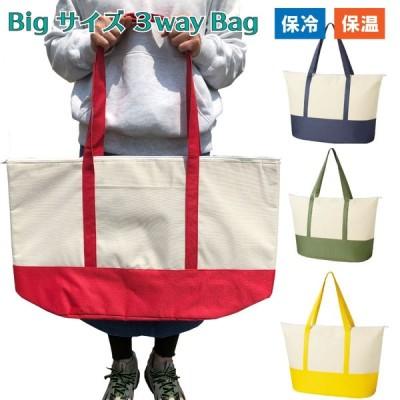 保冷バッグ エコバッグ エコバック 大容量 ビックサイズ 大き目 Lサイズ 3way リュック 背負える 運動会 レジャー