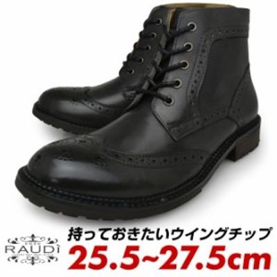 履くのも脱ぐのも楽ちんサイドファスナー RAUDi ウイングチップブーツ ラウンドトゥ メンズ フルブローグ 紐 黒 ブラック 本革 ポイント