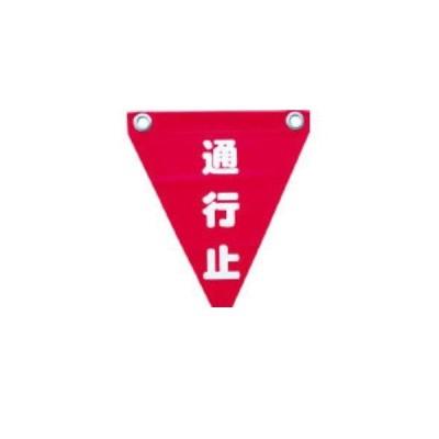 あすつく対応 「直送」 ユタカ [AF-1226] 安全表示旗(ハト目・通行止) AF1226 351-4391 ポイント5倍