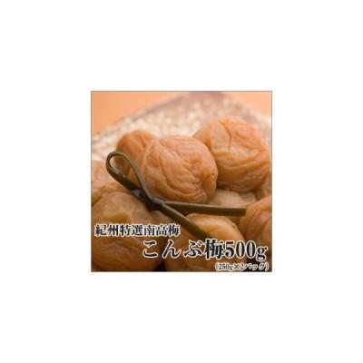 梅干し 紀州 和歌山 南高梅干し こんぶ梅500g(250gx2パック 化粧箱入) (結び昆布入り)