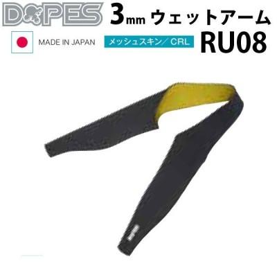 [現品限り特別価格] DOPES ドープス 3mm ウェットアーム エアサークル メッシュスキン RU08 サーフィン サーフ用品 半袖が長袖になる