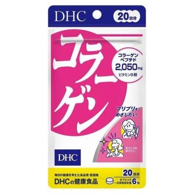 DHC コラーゲン20日 120粒 日本製 サプリメント サプリ 健康食品