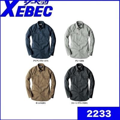 ジーベック 2233 長袖シャツ S〜5L XEBEC 春夏 (社名ネーム一か所無料)
