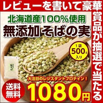 送料無料 北海道産 無添加.そばの実.500g 蕎麦の実 ソバの実  グルメ 抜き実  むきそば 抜きそば 丸剥き 国産  【D1】
