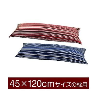 枕カバー 45×120cmの枕用ファスナー式  トリノストライプ ステッチ仕上げ