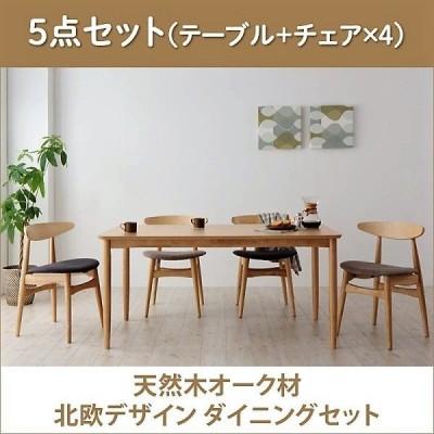 ダイニング 5点セット テーブル + チェア4脚 W150 天然木オーク材 北欧