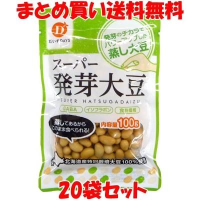 蒸し大豆 スーパー発芽大豆 だいずデイズ 100g×20袋セット まとめ買い送料無料