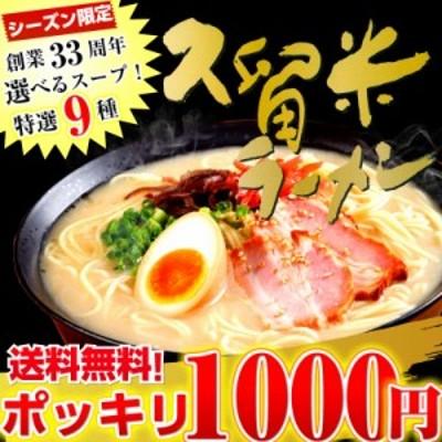 ラーメン お取り寄せ ご当地 選べる 9種スープ お試し 3種6人前 1000円 ポッキリ 久留米ラーメン とんこつ 中華麺3タイプ b