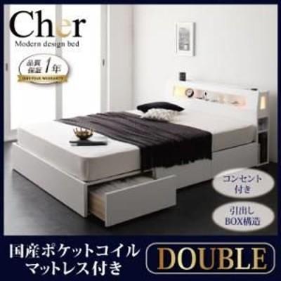 ダブルベッド マットレス付き 収納付きベッド 国産ポケットコイル ライト・コンセント収納ベッド ダブル