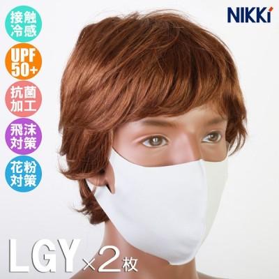 ニッキー 水着素材マスク フェイスカバー ライトグレー 2枚入 NIKKi FIT MASK UPF50+/接触冷感 990-001(パケット便送料無料)