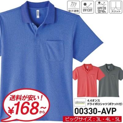 ポロシャツ 半袖 メンズ キングサイズ glimmer グリマー 4.4オンス ドライポロシャツ ポケット付 大きいサイズ 3L 4L 5L スポーツ ゴルフ 00330-AVP 通販M2