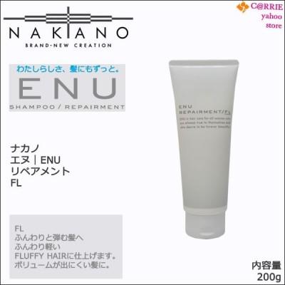 ナカノ エヌ(ENU) リペアメント FL 200g  ボリュームが出にくい髪に | トリートメント