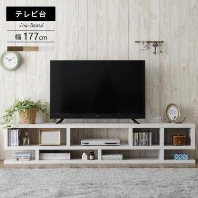 テレビ台 ローボード おしゃれ 180 安い 収納 TV台 TVボード 北欧 32型 40インチ ロータイプ 40インチ対応 幅180 ホワイト 奥行30 大容量