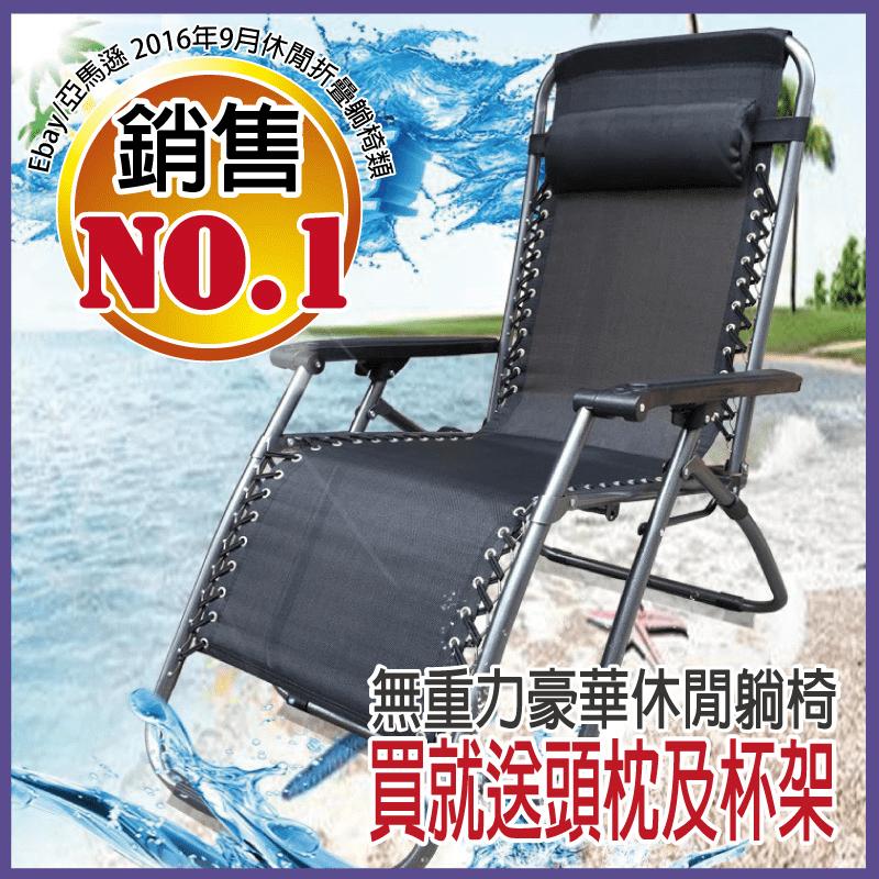 【FDW】躺椅(無重力休閒躺椅 無段式 圓管加粗 雙繩加強)