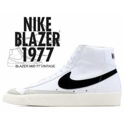 【ナイキ ブレザー ミッド 77 ヴィンテージ】NIKE BLAZER MID 77 VINTAGE white/black bq6806-100 VNTG スニーカー メンズ ホワイト ブラ