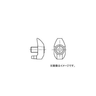 日立ツール/HITACHI 刃先交換式工具用部品 クランプ駒セット 9×8mm CM3.5-141