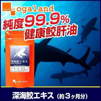 深海鮫エキス(約3ヶ月分)