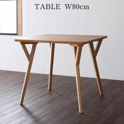 ダイニングテーブル 単品 2人 2人掛け 2人用 北欧 ルートリコ 幅 80cm テーブル 机 食卓 つくえ ダイニング
