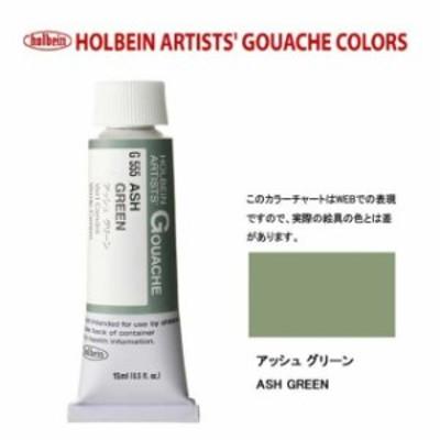 ホルベイン 不透明水彩5号(15ml) G555 アッシュグリーン