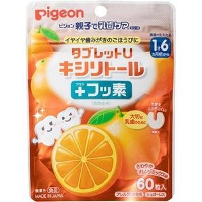 ピジョン 親子で乳歯ケア タブレットU キシリトール プラスフッ素 オレンジミックス味 60粒 【k】【ご注文後発送までに1週間前後頂戴する