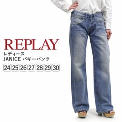 REPLAY リプレイ レディース ボトムス WV580R118715 デニム ジーンズ バギーパンツ ライフスタイル JANICE