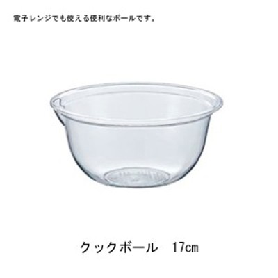 青芳製作所 クックボール 17cm BY-CB-90