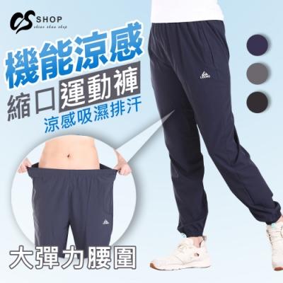 CS衣舖【涼感褲】機能涼感 吸濕排汗 口袋拉鍊 伸縮腰圍 縮口褲 運動褲 長褲 三色