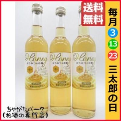 【3本セット】 ハニー リッチ プレーン ミード 500ml×3本セット 送料無料 ちゃがたパーク k_drink