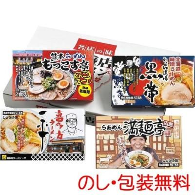 繁盛店ラーメンセット乾麺(8食) CLKS-03【代引不可】